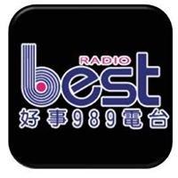 好事989 BEST RADIO