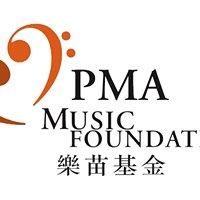 PMA Music Foundation 樂苗基金