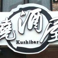 燒酒屋 Kushi Bar & Restaurant
