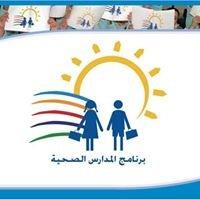 المدارس الصحية/الجمعية الملكية للتوعية الصحية
