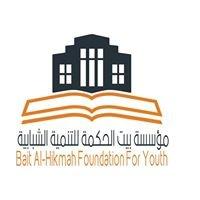 بيت الحكمة للتنمية الشبابية -  Bait Al-Hikmah Foundation for youth