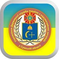 Управління ДСНС України у Сумській області
