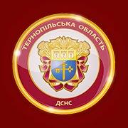 Управління ДСНС України у Тернопільській області