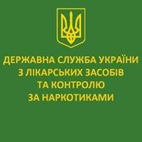 Державна служба України з лікарських засобів та контролю за наркотиками
