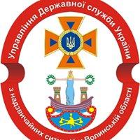 Управління ДСНС України у Волинській області