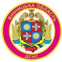 Головне управління ДСНС України у Вінницькій області
