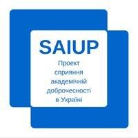 Проект сприяння академічній доброчесності в Україні - SAIUP