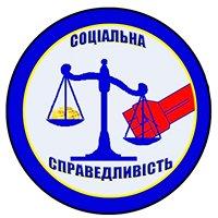 Юридична клініка «Соціальна справедливість» КНЕУ