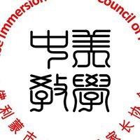 Chinese Immersion Parents' Council of Fremont
