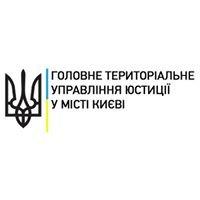 Головне територіальне управління юстиції у місті Києві
