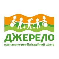 """Центр """"Джерело"""" Dzherelo Centre"""