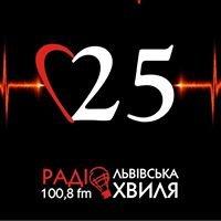"""Радіо """"Львівська Хвиля"""""""