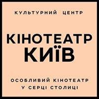 """Культурний центр """"Кінотеатр """"Київ"""""""