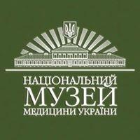 Національний музей медицини України. National Museum of Medicine of Ukraine