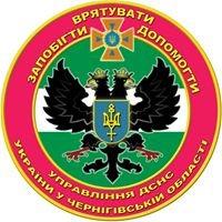 Управління ДСНС України у Чернігівській області