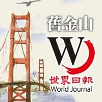 舊金山世界日報 SF World Journal