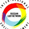 Russian LGBT Network thumb