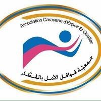 Association Caravanes d'Espoir El Guattar - جمعية قوافل الأمل بالقطار