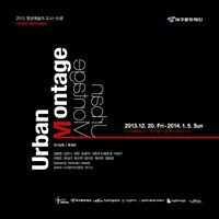 Urban montage / Daegu Contemporary art