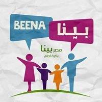 "مبادرة بينا  "" Beena Initiative """