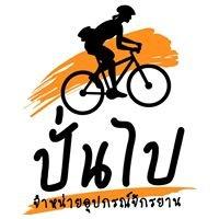 ปั่นไป-ขายอุปกรณ์จักรยาน/อุปกรณ์นักปั่น