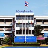 โรงเรียนดอนเมืองจาตุรจินดา :: Donmuangchaturachinda School