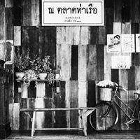 ณ ตลาดท่าเรือ (Nataladthasadet Nongkhai)