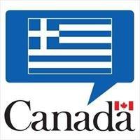 Ambassade du Canada auprès de la République Hellénique