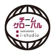 Hakuhodo i-studio Globalist