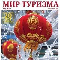 """Журнал """"Мир Туризма"""""""
