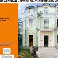 Софийски Арсенал - Музей за съвременно изкуство
