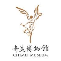 奇美博物館 Chimei Museum