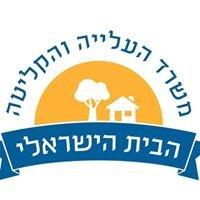 Israeli House San Francisco