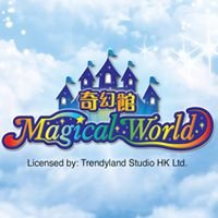 Magical World 奇幻館