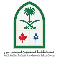 Saudi Arabian Students Association in Prince George