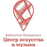 Центр искусства и музыки библиотеки Маяковского на Невском, 20