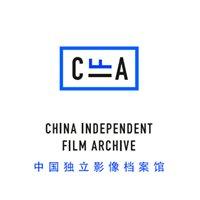 China Independent Film Archive / 中国独立影像档案馆
