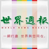 世界週報 World News Weekly
