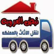 شركة تنظيف بالرياض 0531996097 شركه الماسة الالمانية