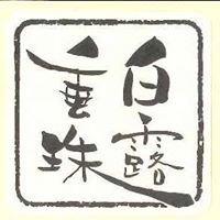 竹の露酒造場 Takenotsuyu