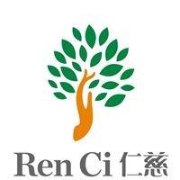 Ren Ci Hospital