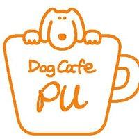 Dogcafe PU 大阪鶴見区のドッグカフェ