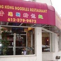 Hong Kong Noodles Restaurant