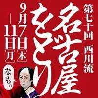 Nishikawa-ryu.com