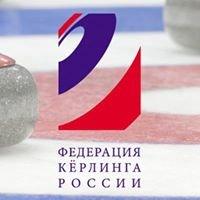 Федерация кёрлинга России/Russian Curling Federation