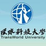 台灣環球科技大學-國際