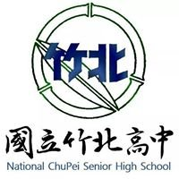 國立竹北高級中學National Chu-pei Senior High School