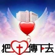 羅東聖母醫院-把愛傳下去