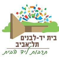 בית יד לבנים תל אביב