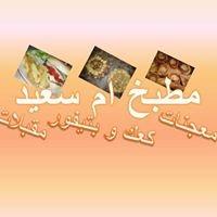 مطبخ ام سعيد (um saeed kitchen)